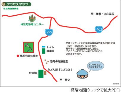 化石発掘アクセスマップ